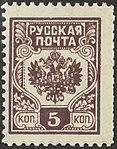RUS-WA 1919 MiNr001A mt B002.jpg