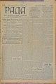 Rada 1908 142.pdf