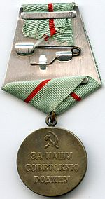 Reverse of the Soviet Medal Partisan of the Patriotic War 1st class.jpg
