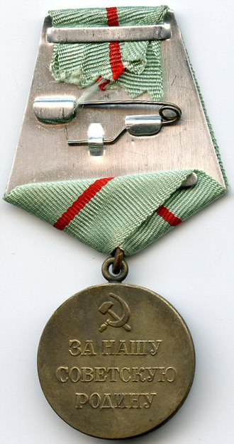 """Medal """"To a Partisan of the Patriotic War"""" - Image: Reverse of the Soviet Medal Partisan of the Patriotic War 1st class"""