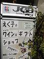 Rothenburg jcb japanisch.JPG