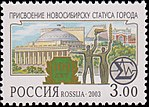 Russia stamp 2003 № 843.jpg