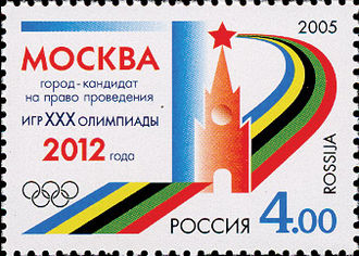 Moscow bid for the 2012 Summer Olympics - Moscow city candidate stamp for hosting the Games.