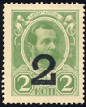 Russian Empire-1917-Stamp-0.02-Alexander II-Obverse.png