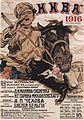 Russian poster WWI 079.jpg