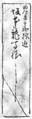 Ryoma Sakamoto Palaeography02.png
