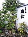 Sabo Oimatsu 老松嵐山店 - panoramio.jpg