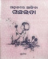 Sahajare Ankiba Gachhalata.pdf