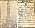 Schiţă monument Măgura Târgu Ocna.jpg