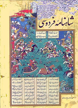 Companions of the Prophet - Sa`d ibn Abi Waqqas leads the armies of the Rashidun Caliphate during the Battle of al-Qādisiyyah from a manuscript of the Shahnameh.