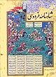 Shahnameh3-1.jpg