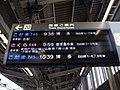 Shin Osaka station , 新大阪駅 - panoramio.jpg