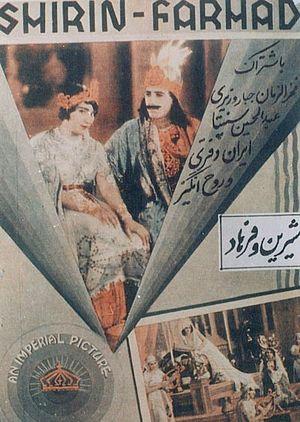 Shirin and Farhad (1934 film) - Image: Shirin and Farhad (1934 film)