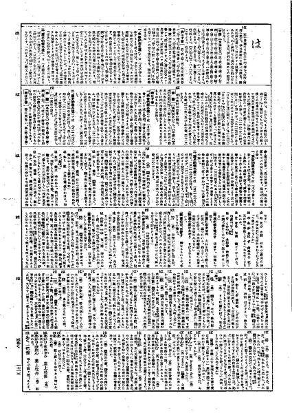 File:Shutei DainipponKokugoJiten 1952 26 ha.pdf