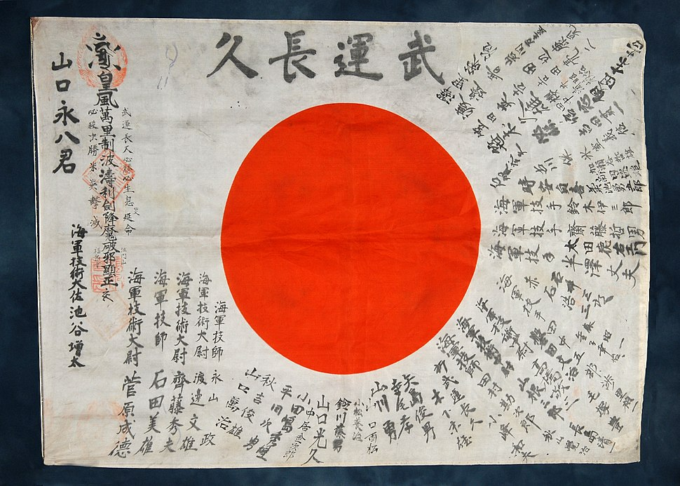 Signed Hinomaru flag of Eihachi Yamaguchi.JPG
