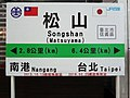Sister stations board of TRA Songshan Station and JR Shikoku Matsuyama Station 20171022.jpg