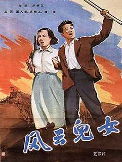 <i>Children of Troubled Times</i> 1935 film