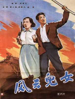 March of the Volunteers - The poster for Children of Troubled Times (1935), which used the march as its theme song