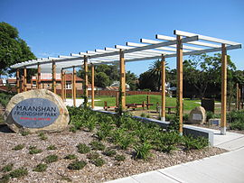 South Hurstville Friendship Park.JPG