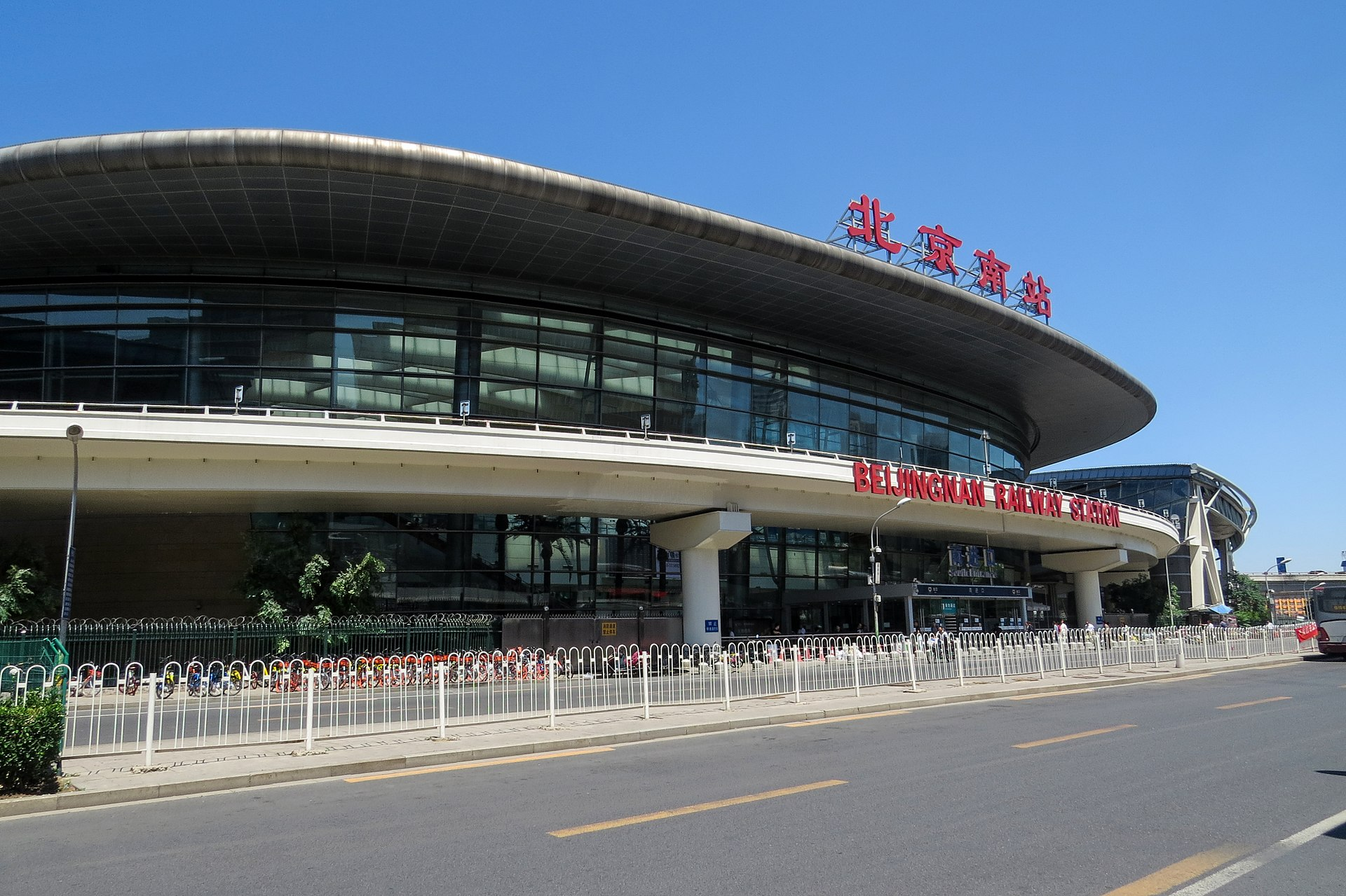 Beijing (South) Railway Station