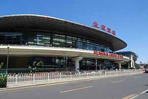 Beijing South Railway Station - Southern façade of Beijing South Railway Station in May 2017