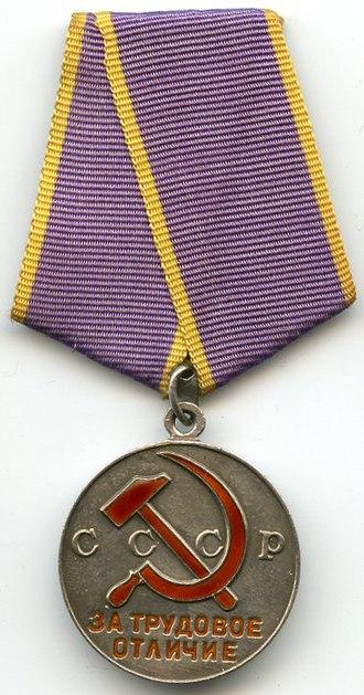 """Medal """"For Distinguished Labour"""" - Image: Soviet Medal For Distinguished Labour OBVERSE"""