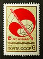 Soviet stamp 15 let Zhurnal Problemy Mira i Sozializma 6k.JPG