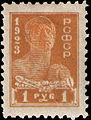 Stamp Soviet Union 1923 80В.jpg
