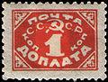 Stamp Soviet Union 1924 d10.jpg