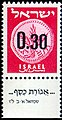 Stamp of Israel - Provisional Stamps - 0.30IL.jpg