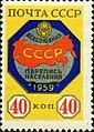 Stamp of USSR 2267.jpg