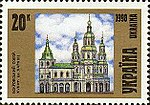 Stamp of Ukraine s221.jpg