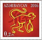 Stamps of Azerbaijan, 2016-1239.jpg
