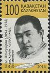 Stamps of Kazakhstan, 2014-05.jpg