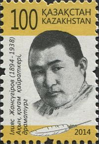 Stamps of Kazakhstan, 2014-05.jpg