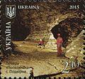 Stamps of Ukraine, 2015-19.jpg