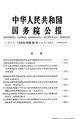 State Council Gazette - 1960 - Issue 26.pdf
