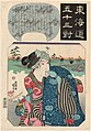 Tōkaidō gojūsan tsui, Minakuchi by Utagawa Kuniyoshi.jpg
