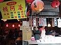 TW 台灣 Taiwan 新北市 New Taipei 瑞芳區 Ruifang District 九份老街 Jiufen Old Street August 2019 SSG 40.jpg