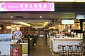 TW 台灣 Taiwan 桃園國際機場 Taoyuan International Airport Terminal T1 August 2019 IX2 20.jpg