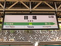 Tabata Station (01) IMG 7443r 20151019.JPG
