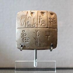 Tablet of pre-cuneiform writing