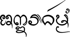 Tai Tham alphabet - Image: Tai Tham script sample