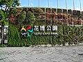 Taipei Expo Park sign green wall 20170728.jpg