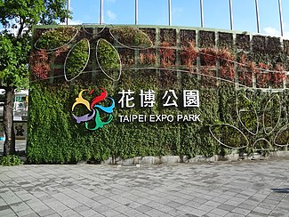 Taipei Expo Park sign green wall 20170728.jpg