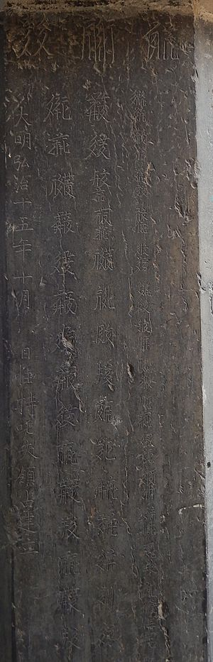 Tangut dharani pillars - Detail of one face of Pillar A, showing the Tangut title and part of the dharani text, as well as a date in Chinese corresponding to 1502.