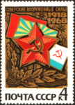 The Soviet Union 1968 CPA 3604 stamp (Red Star and Flags of Army, Navy and Air Forces).png