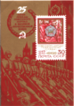 The Soviet Union 1970 CPA 3895 sheet of 1 (CPA 3890 and Moscow Victory Parade of 1945).png