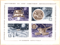 The Soviet Union 1971 CPA 3990 sheet of 4 (32.5x21.5mm Smaller CPA 3986-3989 Stamps).png