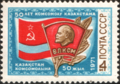 The Soviet Union 1971 CPA 4017 stamp (Komsomol Badge against Kazakh Flag and Laurel Branch).png
